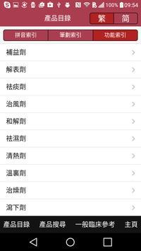 農本方-複方使用手冊 screenshot 1