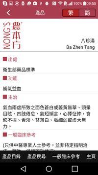 農本方-複方使用手冊 screenshot 2