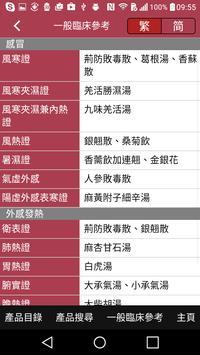 農本方-複方使用手冊 screenshot 3