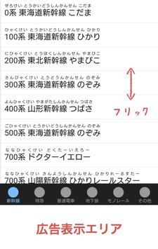 こども電車写真図鑑 apk screenshot