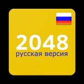 2048 Русская версия icon