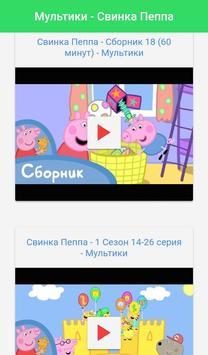 Свинка пеппа новый сборник! Мультик на русском все серии подряд 1.