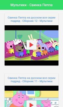 Музыка из мультфильма свинка пеппа скачать.
