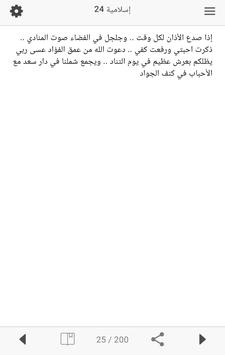 رسائل دينية رائعة apk screenshot