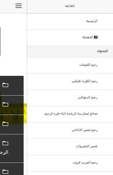 الريجيم apk screenshot