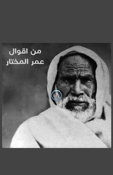عمر المختار poster