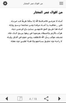 عمر المختار apk screenshot