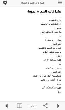 محمود درويش screenshot 4