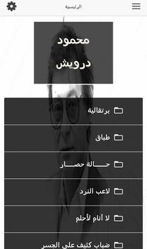 محمود درويش screenshot 1