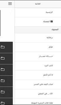 محمود درويش apk screenshot