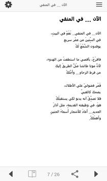 محمود درويش screenshot 3