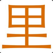 里民守護 icon