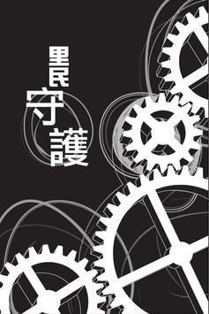 里民守護 poster