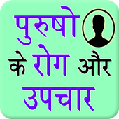 Male Diseases Hindi icon