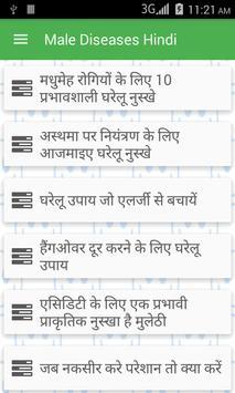 Male Diseases Hindi poster