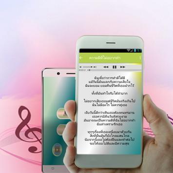พลัดพราก - เพลง เพลงและเนื้อเพลง  LABANOON screenshot 2
