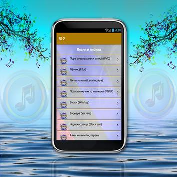 песни Би-2 screenshot 1