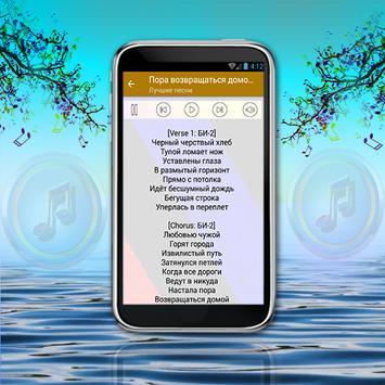 песни Би-2 screenshot 2