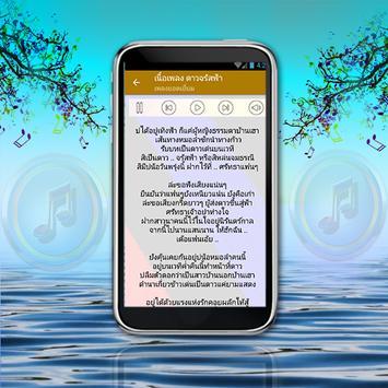 เพลง ต่าย อรทัย screenshot 2
