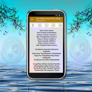 नया गीत Vineeth Sreenivasan screenshot 1