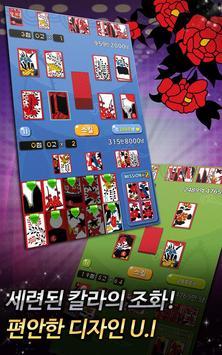 스타맞고 (오디션 버전) apk screenshot