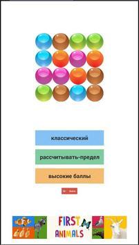 Пузырики - Головоломка. poster