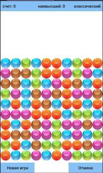 Пузырики - Головоломка. screenshot 1