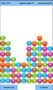 Пузырики - Головоломка. screenshot 2