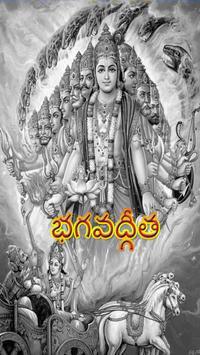 Bhagavad Gita in Telugu Audio poster