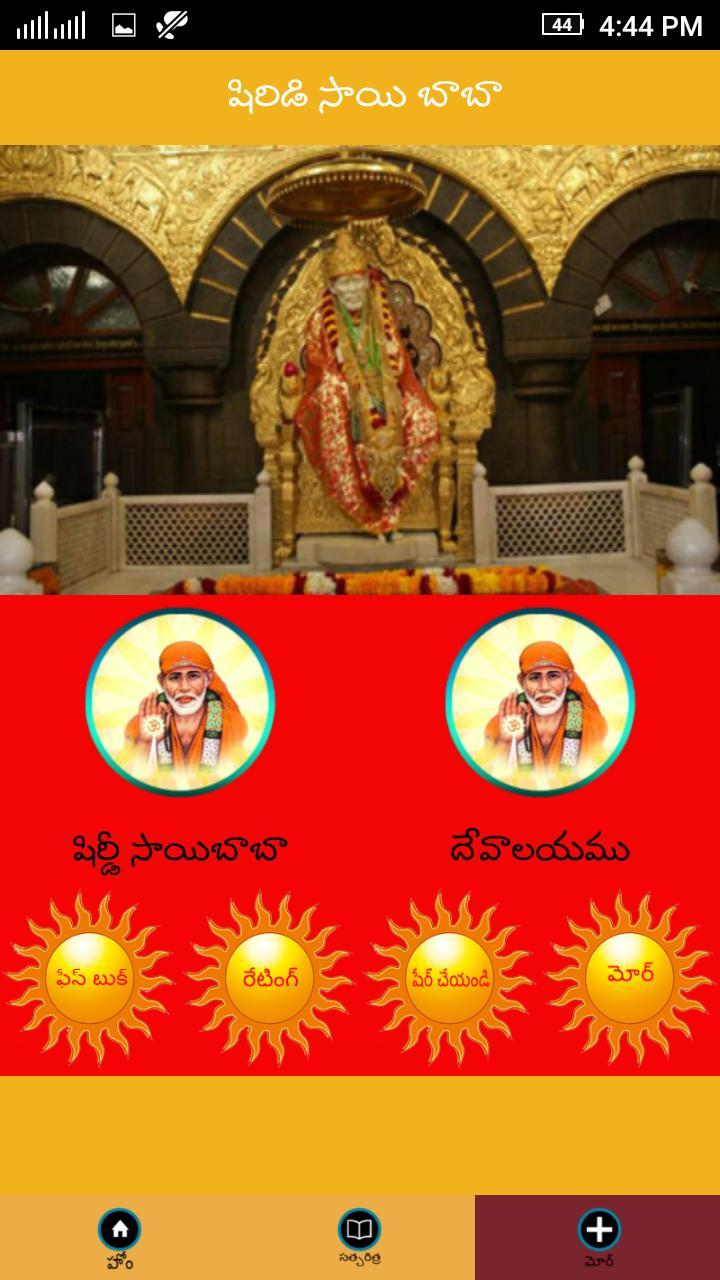 shirdi sai baba aarti free download in telugu
