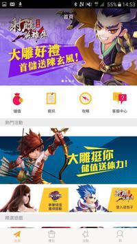 playcomb 遊樂蜂巢——射鵰英雄傳3D手遊絕佳助手! poster