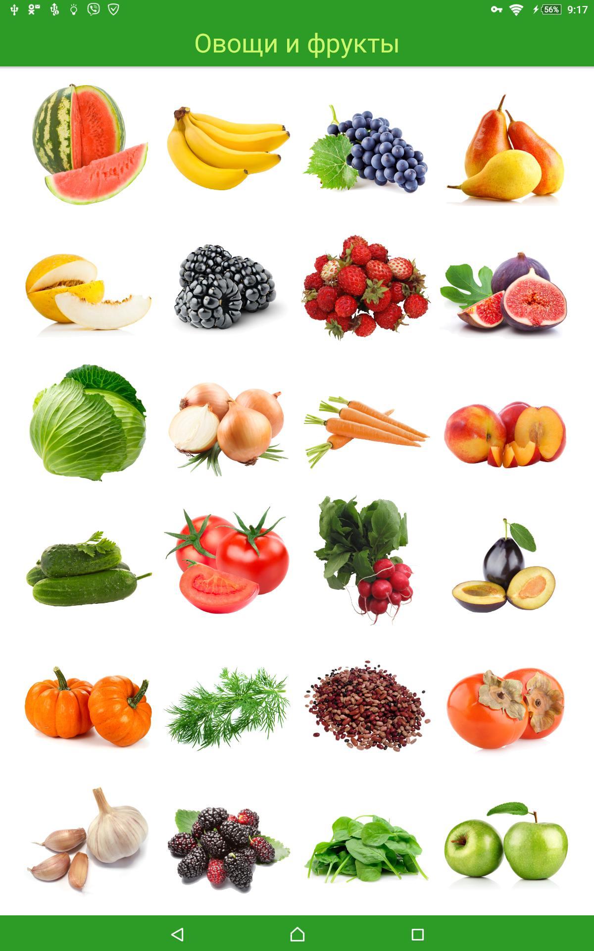 Алфавит овощи и фрукты для Андроид - скачать APK