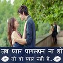 Hindi Shayari 2019 कुछ कहना चाहती है. APK
