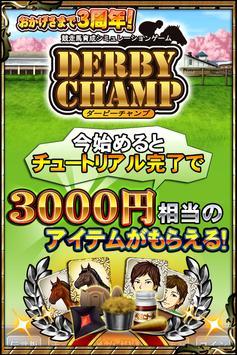 ダービーチャンプ【競馬ゲーム・無料で遊べる競走馬育成ゲーム】 poster
