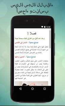 الصحة واللياقة النصائح apk screenshot