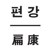 편강한의원 icon