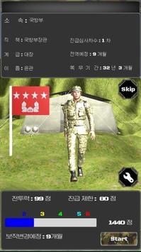 군인이야기 poster