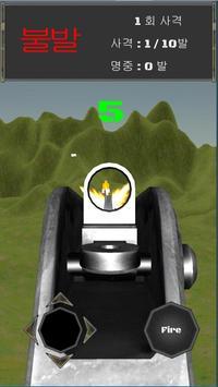 군인이야기 screenshot 2