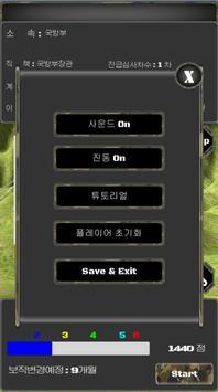 군인이야기 screenshot 3