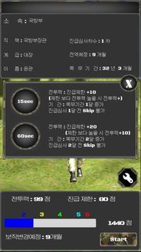 군인이야기 screenshot 4