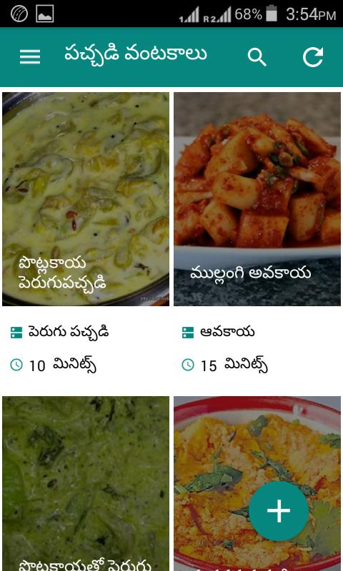 Pachchadi salad chutney thuvayal recipes in telugu descarga apk pachchadi salad chutney thuvayal recipes in telugu captura de pantalla de la apk forumfinder Images
