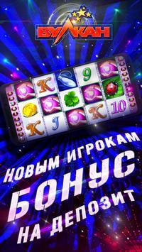 Клуб игровые автоматы - слоты удачи poster