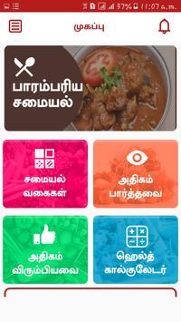 Parampariya unavu samayal tamil traditional food apk download parampariya unavu samayal tamil traditional food poster forumfinder Gallery
