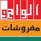 Panels & Furniture MENA icon