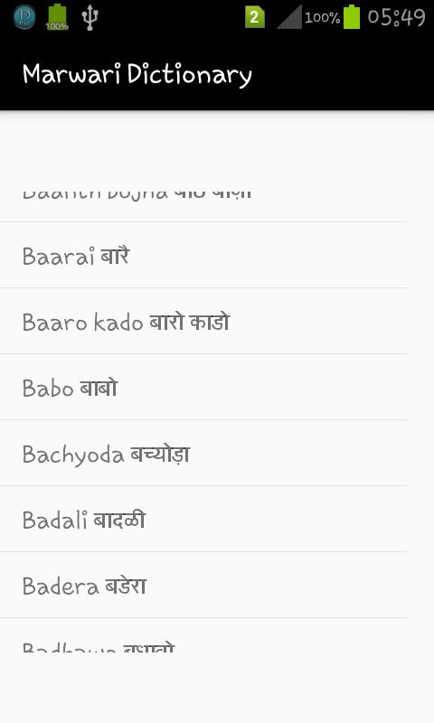 Marwadi Dictionary FREE for Android - APK Download