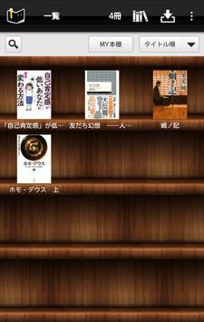 電子文庫パブリ poster