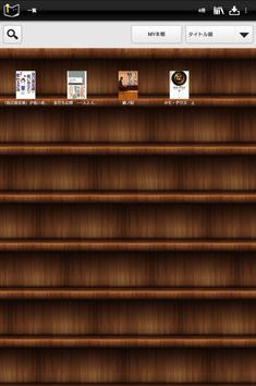 電子文庫パブリ screenshot 10