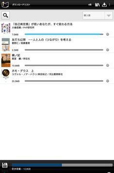 電子文庫パブリ screenshot 11