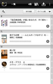 電子文庫パブリ screenshot 2