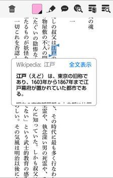 電子文庫パブリ screenshot 3